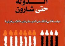 تحميل كتاب من يهودية الدولة حتى شارون pdf – عزمي بشارة