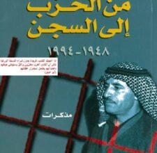 تحميل كتاب من الحزب إلى السجن 1948 – 1994 pdf – ضافي الجمعاني
