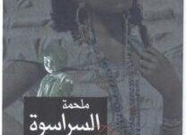 تحميل رواية التكوين (ملحمة السراسوة 2) pdf – أحمد صبري أبو الفتوح