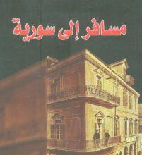 تحميل كتاب مسافر إلى سورية pdf – بيير لامازيير