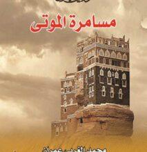 تحميل رواية مسامرة الموتى pdf – محمد الغربي عمران