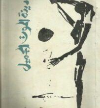 تحميل كتاب مدينة الموت الجميل pdf – سعيد الكفراوي