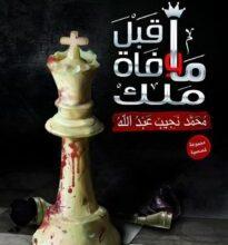 تحميل كتاب ما قبل وفاة ملك pdf – محمد نجيب عبد الله