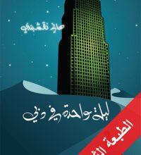 تحميل رواية ليلة واحدة في دبي pdf – هاني نقشبندي