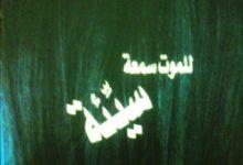 تحميل كتاب للموت سمعة سيئة pdf – سالم أبو شبانة