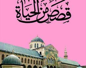 تحميل كتاب قصص من الحياة pdf – علي الطنطاوي