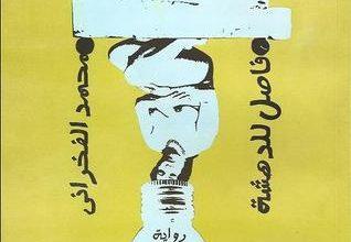 تحميل رواية فاصل للدهشة pdf – محمد الفخراني