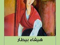تحميل كتاب غروب وكتابة pdf – هيفاء بيطار