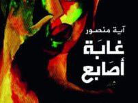 تحميل كتاب غابة أصابع pdf – آية منصور