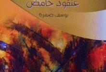 تحميل كتاب عنقود حامض pdf – يوسف ضمرة