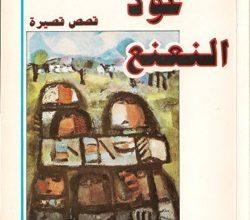 تحميل كتاب عود النعنع pdf – فاتح مدرس