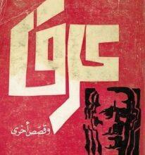 تحميل كتاب عرق وقصص أخرى pdf – جبرا إبراهيم جبرا