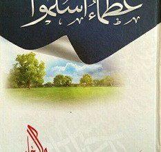 تحميل كتاب عظماء أسلموا pdf – راغب السرجاني