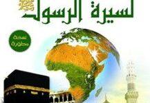 تحميل كتاب الأطلس التاريخي لسيرة الرسول صلى الله عليه وسلم pdf – سامي بن عبد الله المغلوث