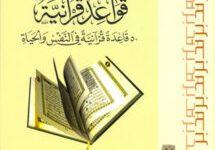 تحميل كتاب قواعد قرآنية (50 قاعدة قرآنية في النفس والحياة) pdf – عمر عبد الله المقبل
