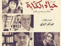 تحميل كتاب حياة الكتابة مقالات مترجمة عن الكتابة pdf – عبد الله الزماي