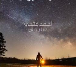 تحميل رواية موت الرئيس pdf – أحمد فتحي سليمان
