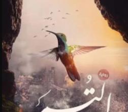 تحميل رواية التمير pdf – نجلاء فتحى