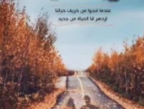 تحميل رواية خريف حياتنا pdf – هبة السعيد
