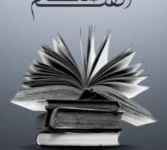 تحميل كتاب ضنا القلم pdf – أرزاق إبراهيم