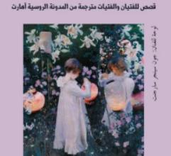 تحميل كتاب الفتاة التي لا تعرف كيف تبكي pdf – هالي haali
