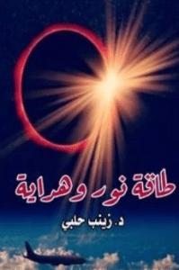 تحميل كتاب طاقة نور وهداية pdf – د/ زينب حلبي