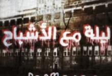 تحميل كتاب ليلة مع الأشباح pdf – محمد النحاس