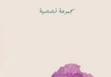 تحميل كتاب عود قرنفل pdf – آلاء عبداللاه