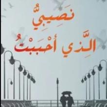 تحميل كتاب نصيبي الذي أحببت pdf – رحاب إبراهيم