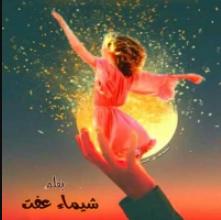 تحميل رواية متمردتي pdf – شيماء عفت