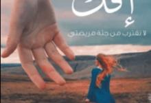 تحميل رواية إفْكٌ pdf – ليلة الفاوي
