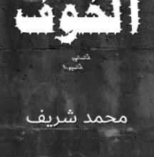 تحميل كتاب الخوف pdf – محمد شريف