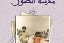 تحميل رواية مدينة الصور pdf – لؤي حمزة عباس