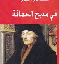 تحميل كتاب في مديح الحماقة pdf – ديسيدريوس إراسموس