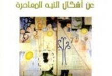 تحميل كتاب في الحل والترحال pdf – مشيل مافيزولي