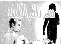 تحميل رواية سر زائر الليل pdf – أجاثا كريستي