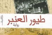 تحميل رواية طيور العنبر (ثلاثية الإسكندرية 2) pdf – إبراهيم عبد المجيد