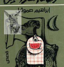 تحميل كتاب رائحة الخطو الثقيل pdf – إبراهيم صموئيل