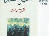 تحميل رواية جبل السماق الخروج إلى التيه pdf – ابتسام تريسي