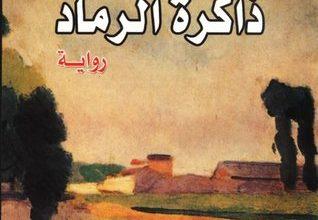 تحميل رواية ذاكرة الرماد pdf – ابتسام تريسي