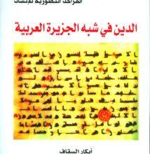 تحميل كتاب الدين في شبه الجزيرة العربية pdf – أبكار السقاف