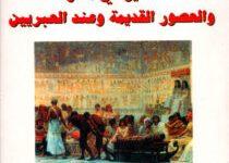 تحميل كتاب الدين في مصر والعصور القديمة وعند العبريين pdf – أبكار السقاف