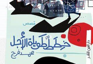 تحميل كتاب خطط طويلة الأجل pdf – محمد فرج