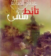 تحميل كتاب تأبط منفى pdf – عدنان الصائغ