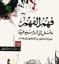 تحميل كتاب فهم الفهم: مدخل إلى الهرمنيوطيقا pdf – عادل مصطفى
