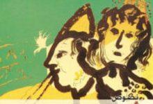 تحميل كتاب أفواه الزمن pdf – إدواردو غاليانو