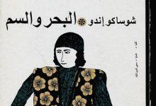 تحميل رواية البحر والسم pdf – شوساكو إندو