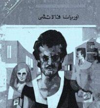 تحميل رواية إنسان pdf – أوريانا فالاتشي