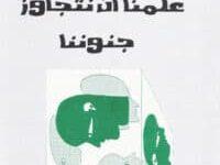 تحميل رواية علمنا أن نتجاوز جنوننا pdf – كينزابورو أوي