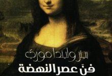 تحميل كتاب فن عصر النهضة pdf – بيتر وليندا موري